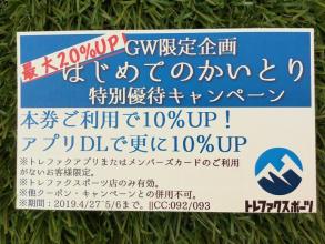 【TFスポーツ三芳店】初めて売るならゴールデンウィークの買取キャンペーンを是非!