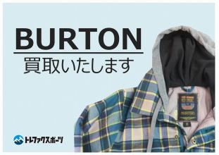 BURTON(バートン) 中古スノーボード入荷情報!スノーボード用品は年中買取しています!