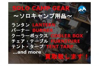ソロキャンプで使えるアウトドア用品の中古入荷情報!