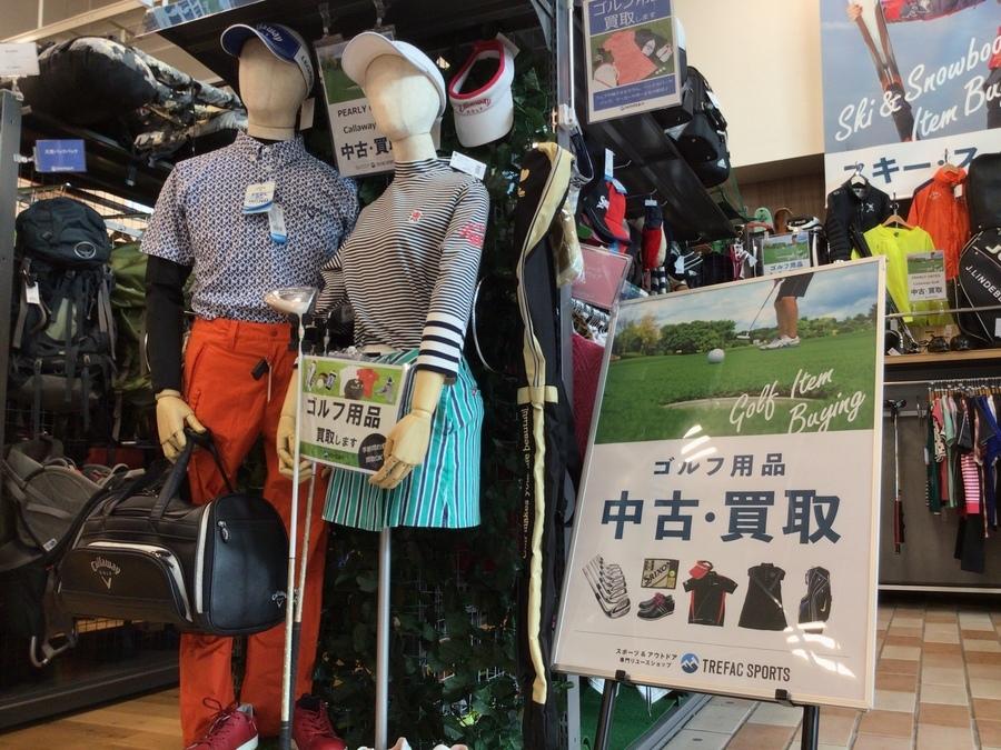【中古ゴルフ用品買取強化】ゴルフウェアやキャディーバッグを売るならトレファクスポーツ三芳店へ!