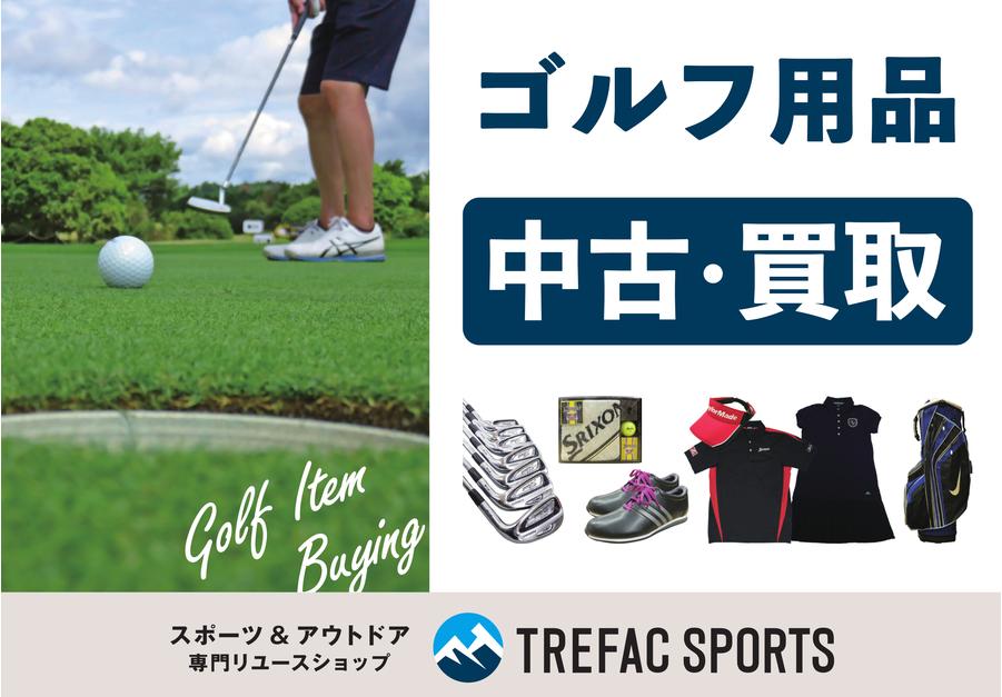 【中古ゴルフ用品買取強化】スタッフ一押し!オンラインで買えるゴルフウェアとゴルフ用品のご紹介!