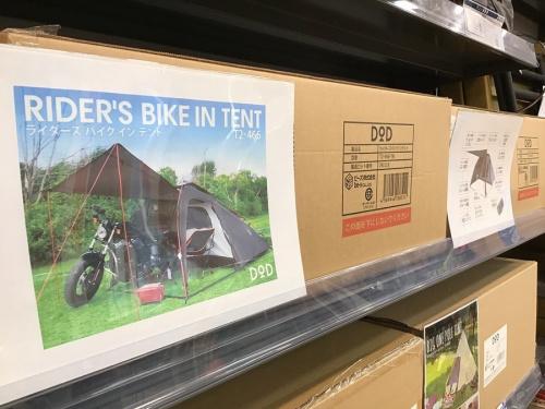 ライダーズバイクインテントのツーリングテント