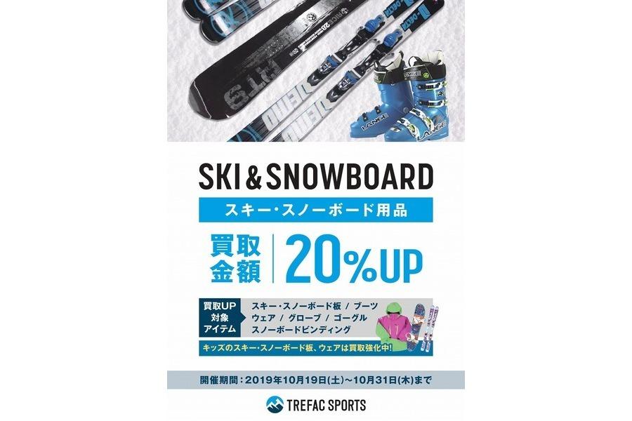 イベントなうのスキー