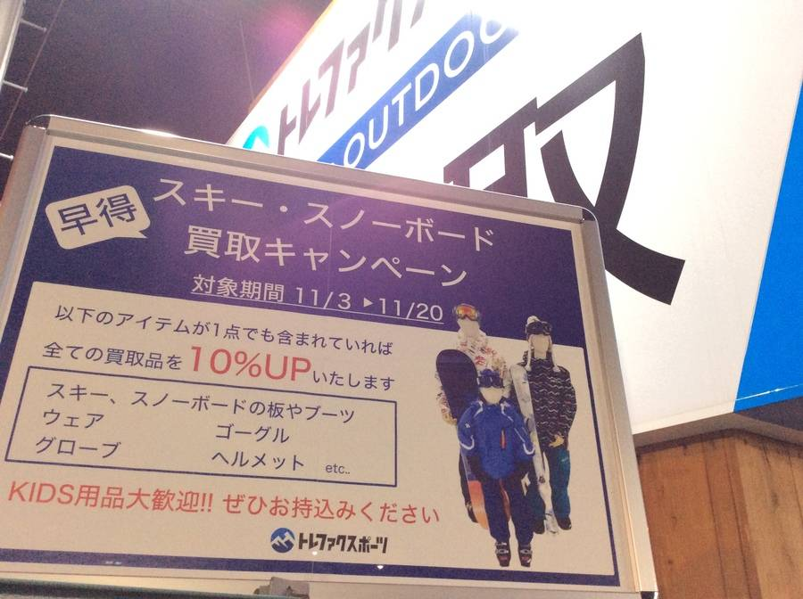 【TFスポーツ柏】ラスト3日間!ウインター早得キャンペーン!【中古スキー・スノーボード用品】