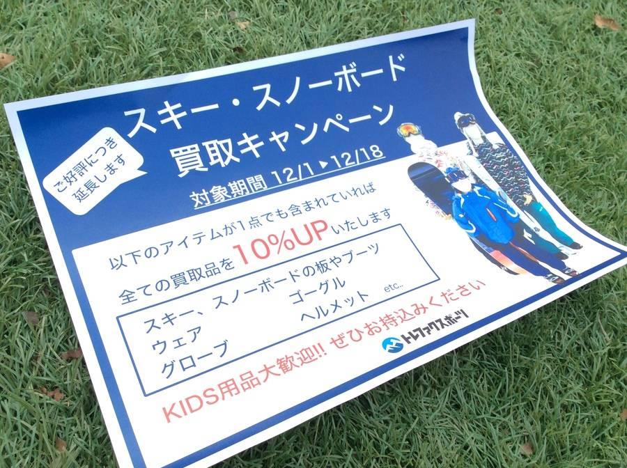 【TFスポーツ柏】大好評!ウインター買取金額UPキャンペーン再び!【中古スキー・スノーボード用品】