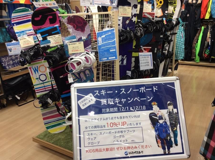 【TFスポーツ柏】お得キャンペーン!ウインター買取金額UPキャンペーン再び!【中古スキー・スノーボード用品】