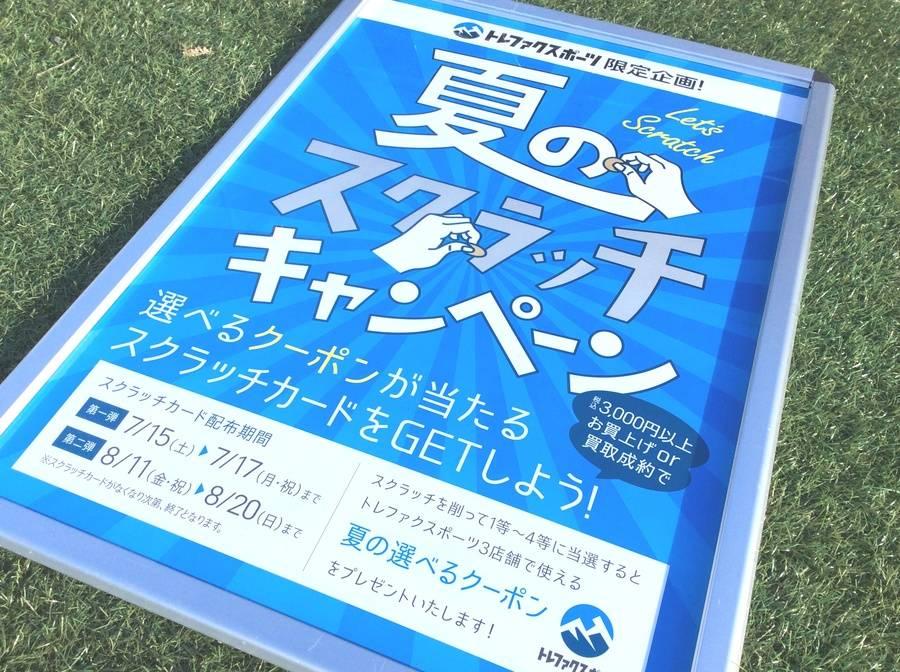 【TFスポーツ柏店】残り3日!スポーツ店限定!スクラッチキャンペーン再び!!【中古キャンプ用品・中古アウトドア】