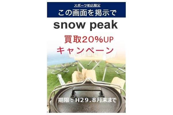 【TFスポーツ柏店】残り8日!SNOWPEAK買取キャンペーン!画面掲示で20%UP!【中古アウトドア・中古キャンプ用品】
