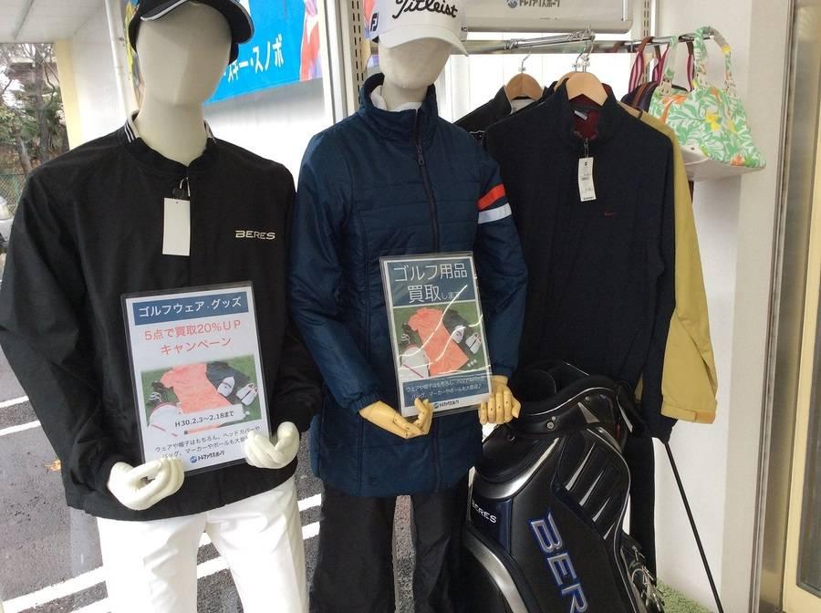 【スポーツ柏】ゴルフ用品売るなら今!査定額20%UPキャンペーン!