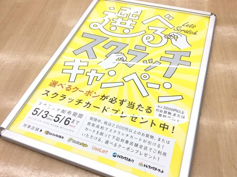 【スポーツ柏】人気ベント!GWスクラッチキャンペーン開催!!