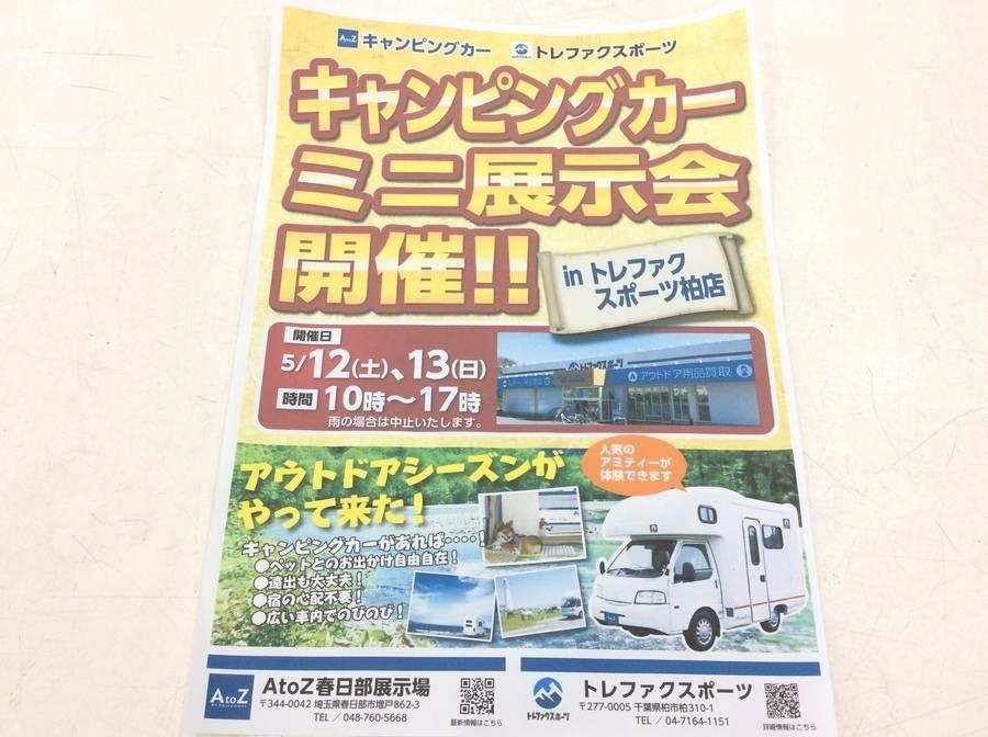 【スポーツ柏店】5/12(土)13(日)キャンピングカーイベント開催!!!