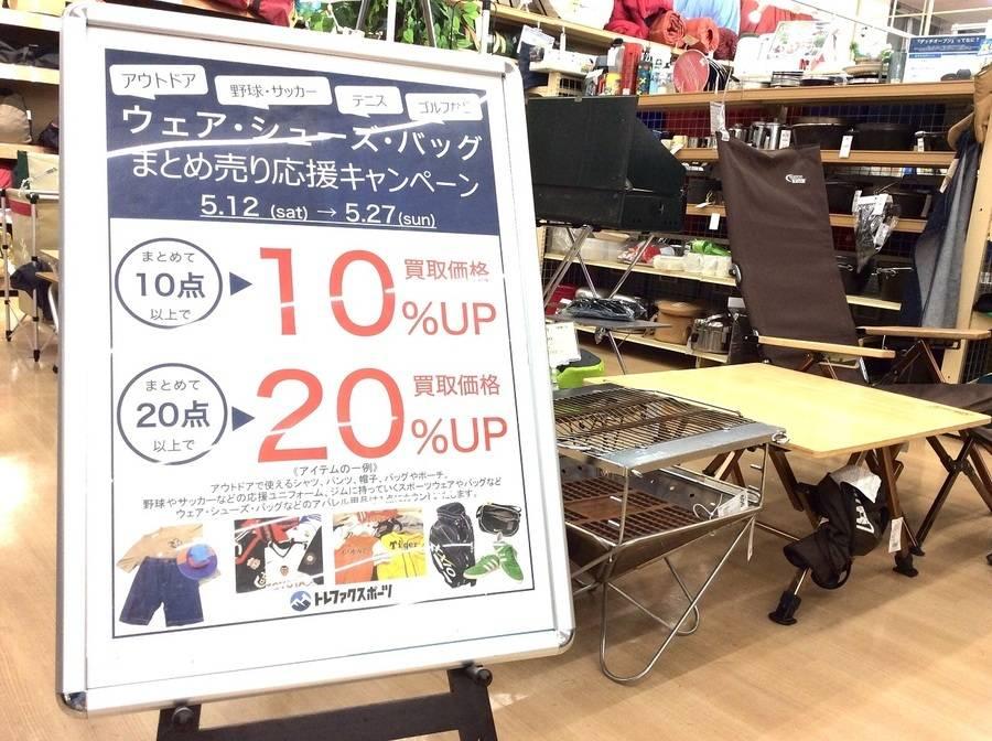 【スポーツ柏】大好評!まとめ売りキャンペーンは5月27日まで!