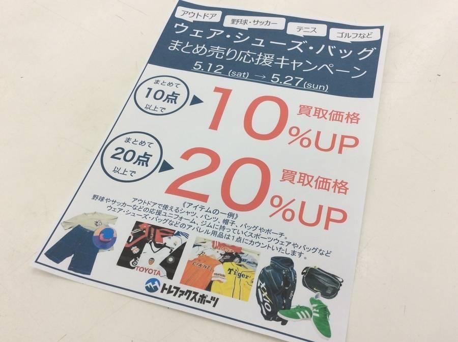 【スポーツ柏】ウェア・シューズ・バッグまとめ売りキャンペーン開催!