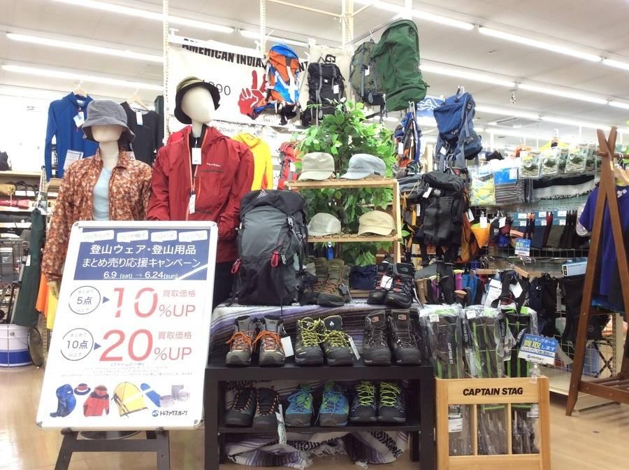 【スポーツ柏】登山ウェア・登山用品買取UPキャンペーン開催
