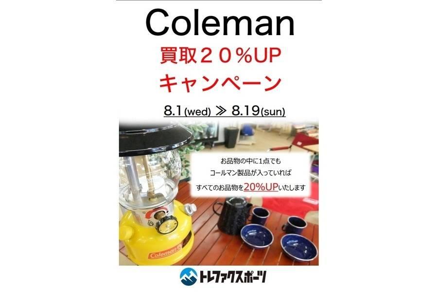 【スポーツ柏】予告!コールマン買取査定金額20%UPキャンペーン!
