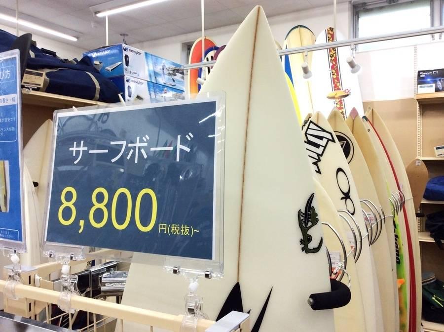 【スポーツ柏】サーフボードセール期限迫る!8月31日まで!