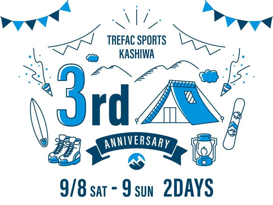 【スポーツ柏】9月8日(土)9日(日)3周年記念!セール品発表!