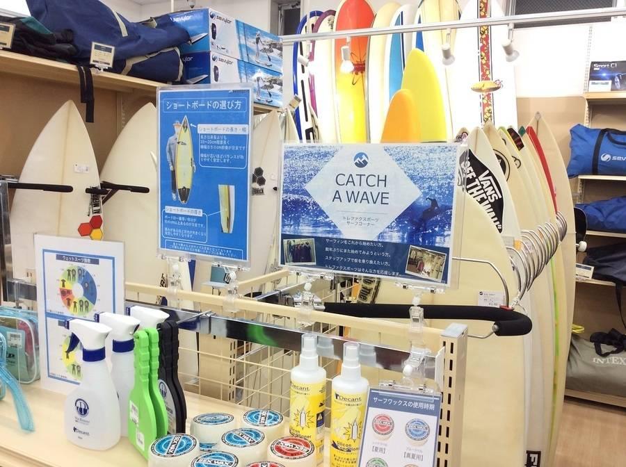 【スポーツ柏】サーフボードを買うなら今がチャンス!!サーフボードセールは9月30日まで!!