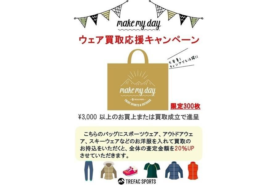 【スポーツ柏】明日より、11月限定ウェア買取応援キャンペーン!!
