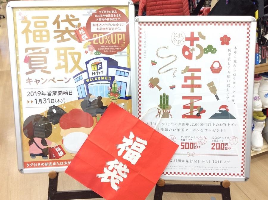 【スポーツ柏】本日より営業開始!!お得なキャンペーン情報!!