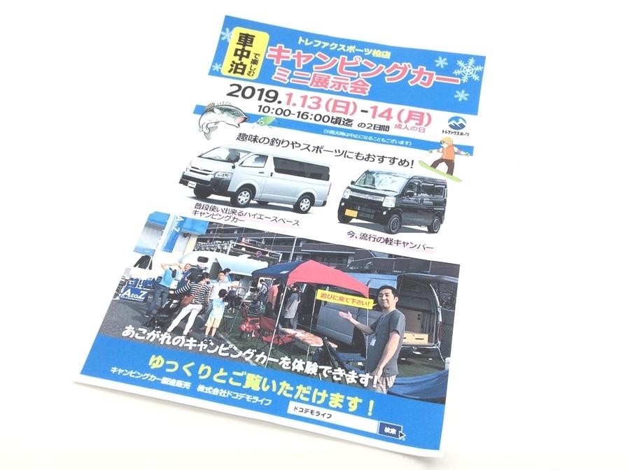 【スポーツ柏】再告知!キャンピングカー再来!!!