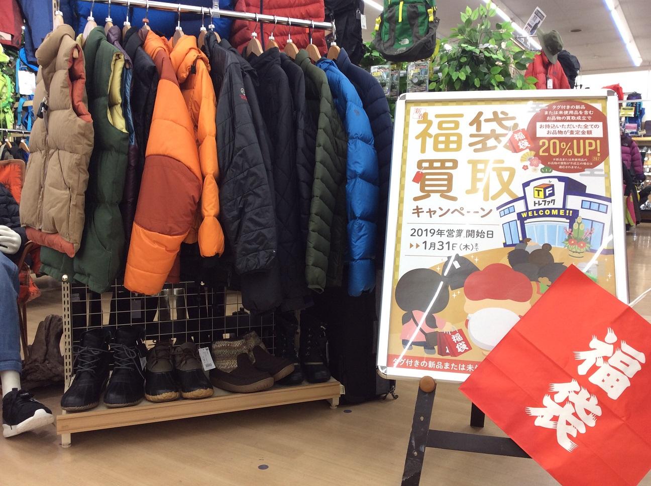 【スポーツ柏】売るなら今月!福袋買取キャンペーン終了まで残り1週間!
