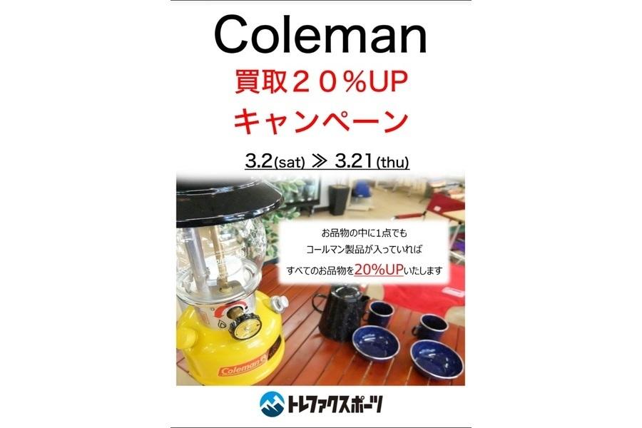 【スポーツ柏】必見!コールマン買取査定金額20%UPキャンペーン!
