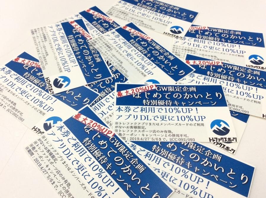 【スポーツ柏】4月27日からGW期間限定の買取キャンペーン始まります!