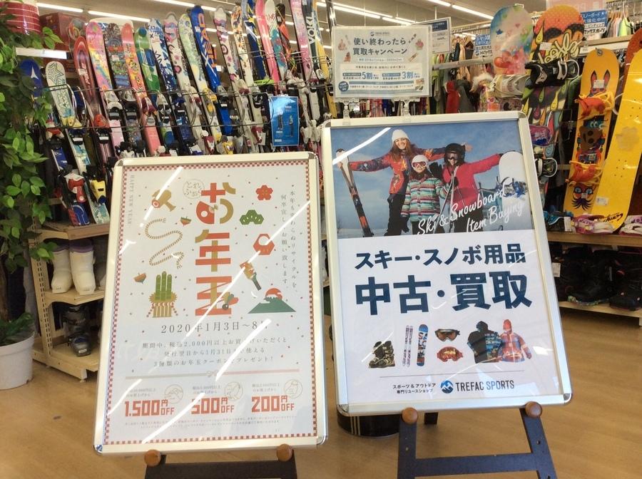 1/3本日より営業再開!お年玉キャンペーン開催中!!