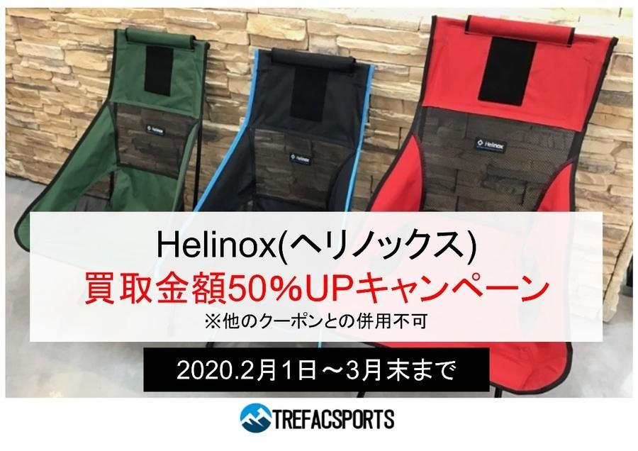 朗報!Helinox買取50%UPキャンペーン開催!!!