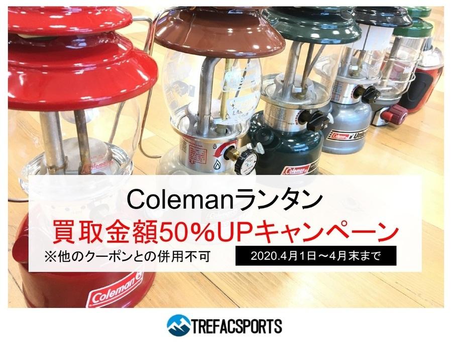 Coleman(コールマン)ランタン買取金額50%UPキャンペーン開催中!!