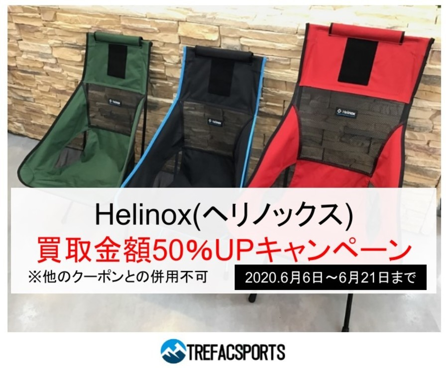 【緊急告知】買取金額1.5倍のヘリノックスキャンペーン再来!