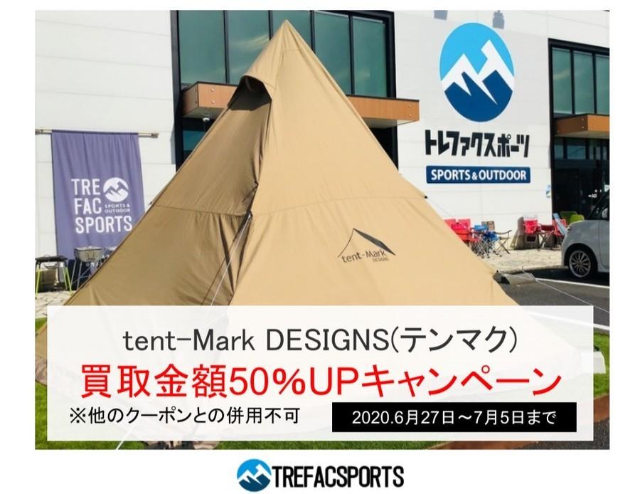 7月5日まで!テンマクデザイン買取金額50%UPキャンペーン!!