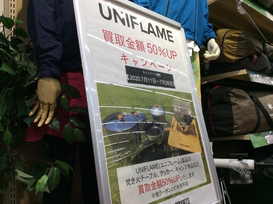 7月26日まで!ユニフレーム買取金額50%UPキャンペーン!
