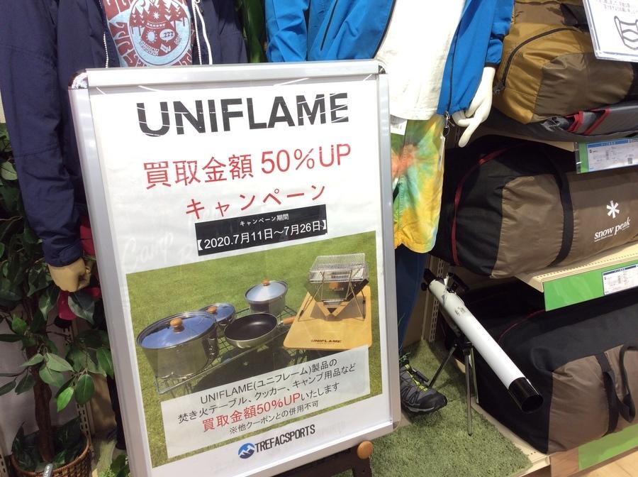 残り4日!ユニフレーム買取金額50%UPキャンペーン!