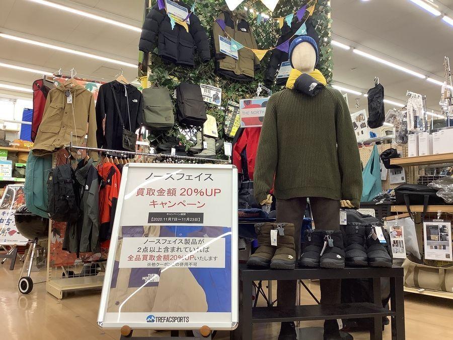 残りわずか!ノースフェイス(THE NORTH FACE)買取20%UPキャンペーン(11/23まで)!!