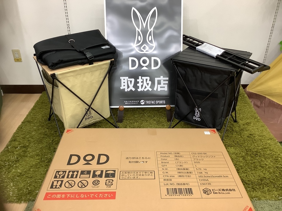 【DOD高価買取】DOD製品入荷情報!!