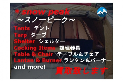 テントのSNOEPWAK
