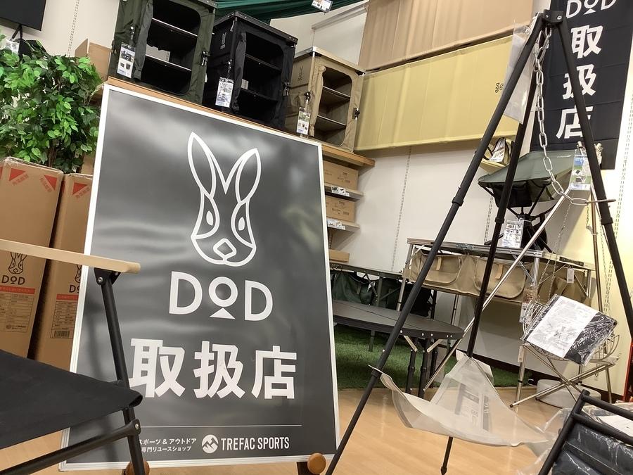 DOD製品お取り扱いしてます!DODお探しの方はトレファクスポーツ柏店まで!