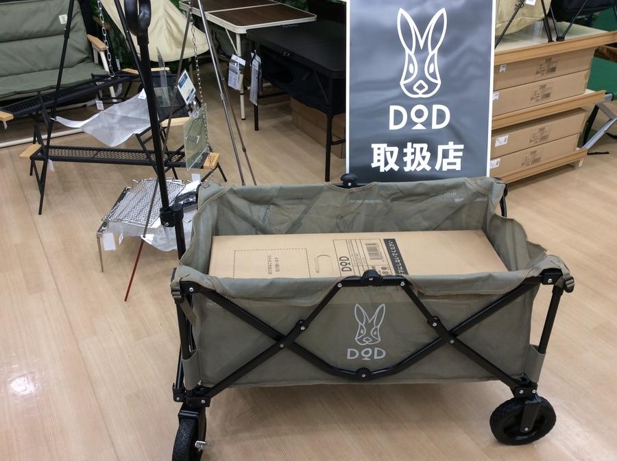 DODの松戸 キャンプ用品