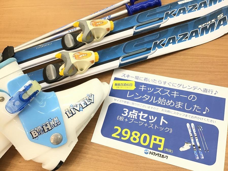 【スポーツ幕張店】キッズ用レンタルスキー始めます!!