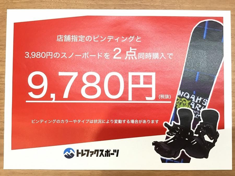 【スポーツ幕張】一万円以下!?スノーボードのセット割!!