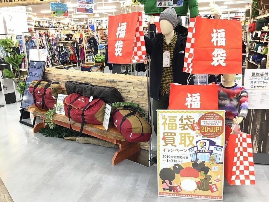 【スポーツ幕張】超絶お得!1月中に未使用品をお売りください!