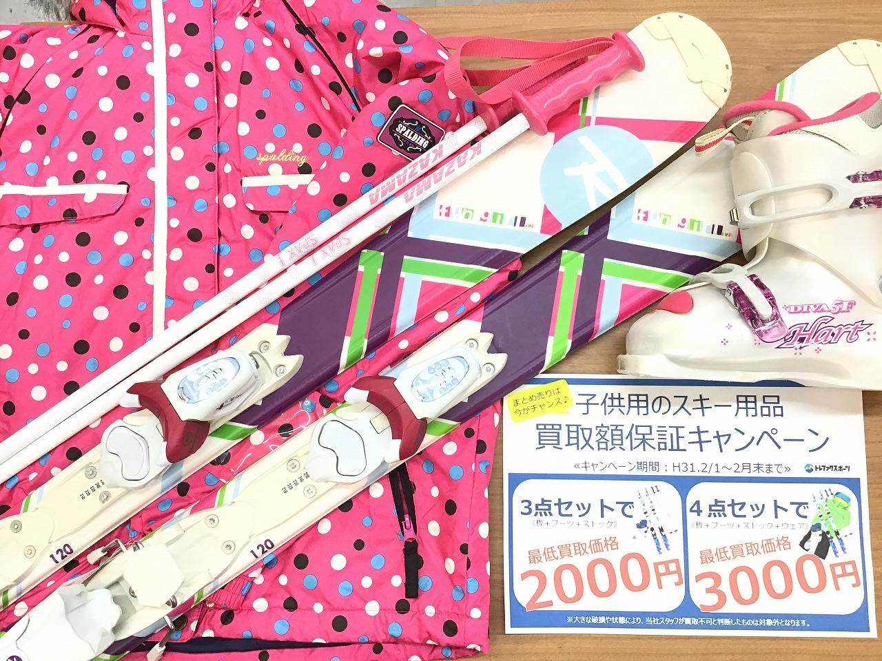 【スポーツ幕張】残りわずか!子供のスキー用品を売るなら2月がお得です!