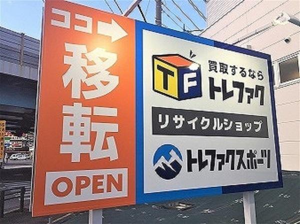 トレファクスポーツ幕張店へのアクセス方法。【TFスポーツ幕張】