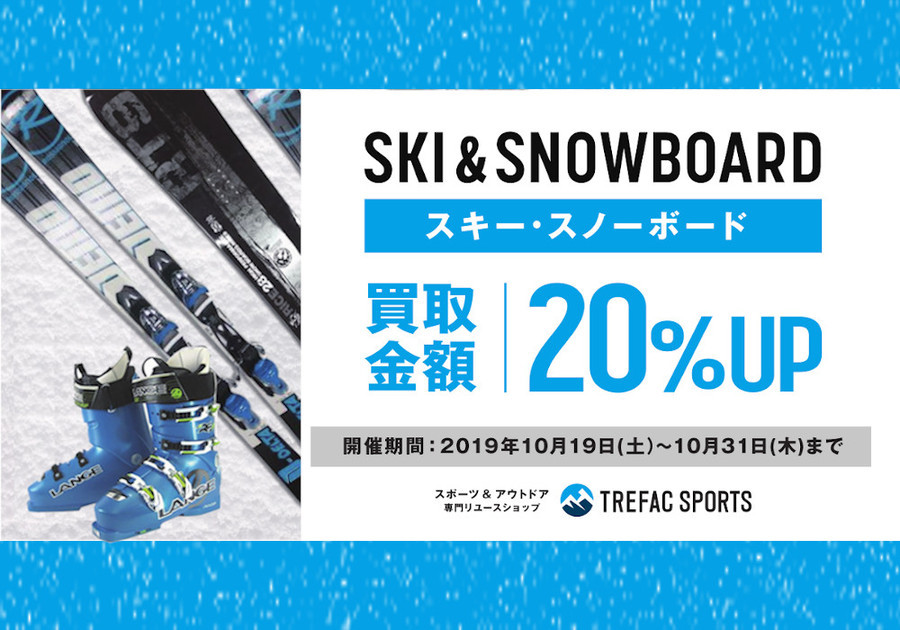 【売るなら今!】スキー・スノボ用品買取20%UPキャンペーン開催!