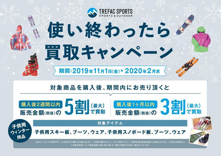 【レンタルよりお得】スキー・スノーボード使い終わったらクーポン実施中!