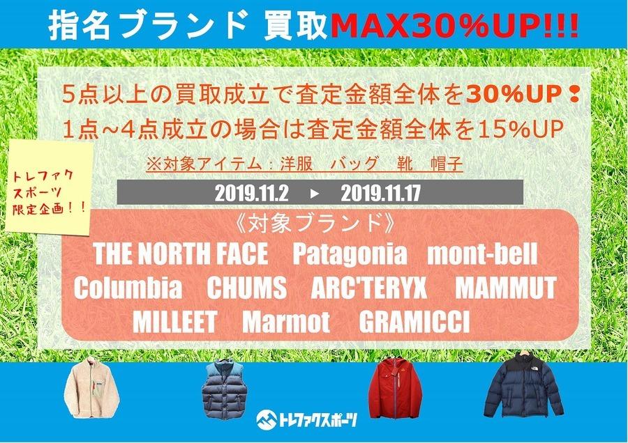 【秋冬買取強化】指名ブランドMAX買取30%UPキャンペーン開催!