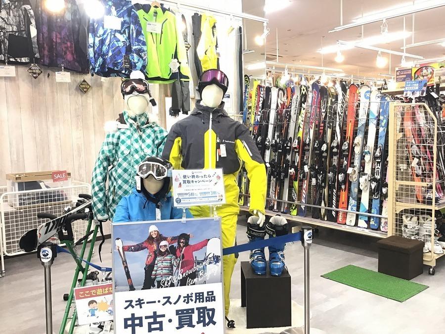 【中古・買取】スキー・スノーボード売場拡張いたしました!