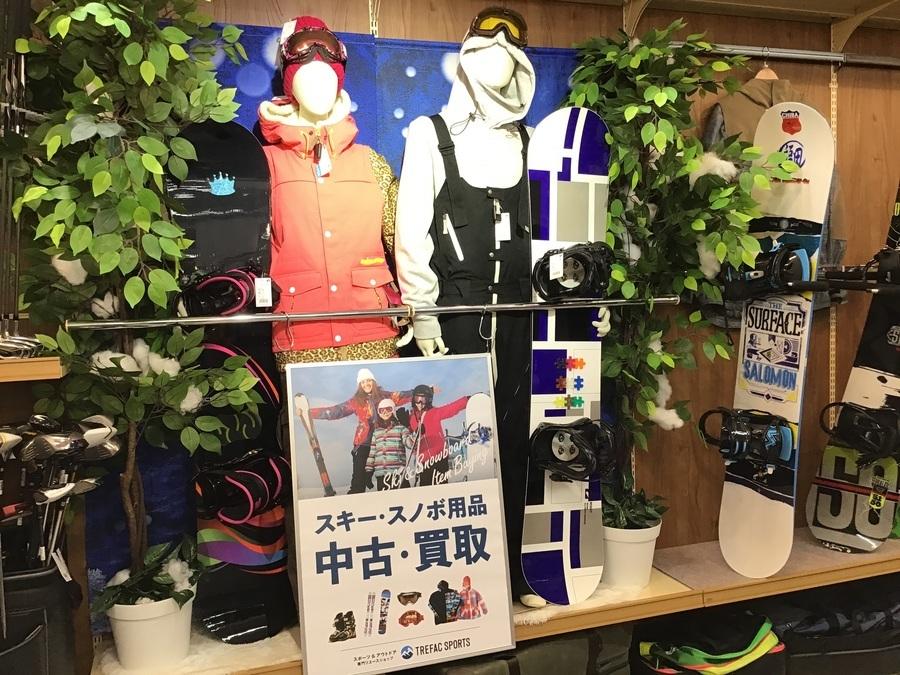 【スキー・スノーボード用品】多数入荷中!ウィンター用品ならトレファクスポーツ幕張店へ!